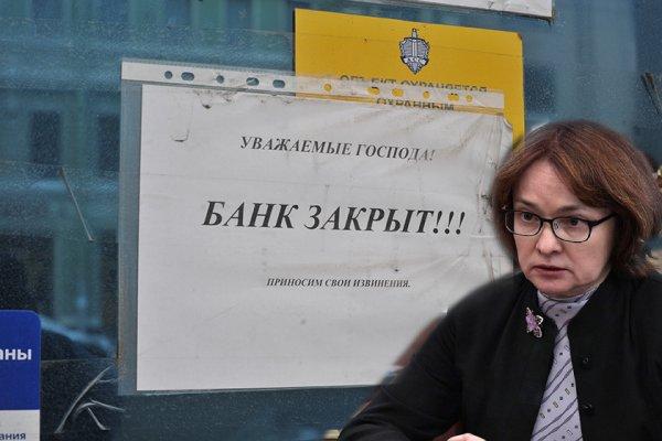 В России к 2021 году может закрыться еще 200 банков