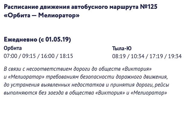 Расписание дачных автобусов в Сыктывкаре